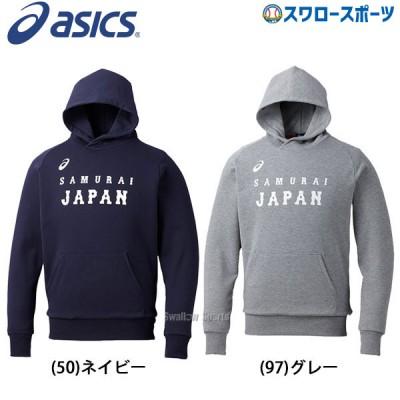 【即日出荷】 アシックス 侍ジャパン スウェットパーカー BAW750
