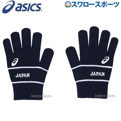 【即日出荷】 アシックス 侍ジャパン ニット手袋 BAZ977