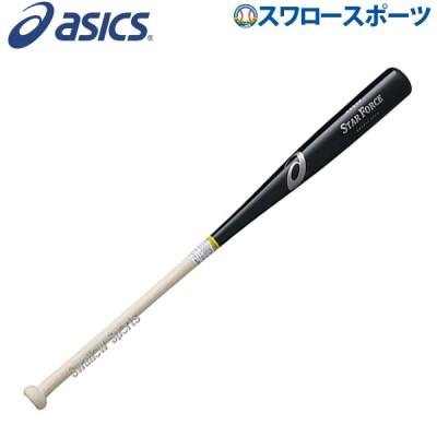 アシックス ベースボール ASICS 木製 ノックバット スターフォース (ノック用木製バット) BB0912