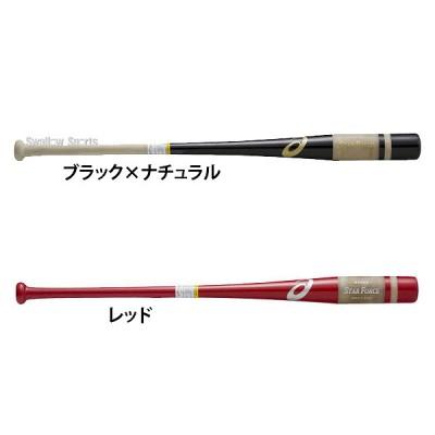 【即日出荷】 アシックス ベースボール ASICS ノック用 バット STAR FORCE スターフォース BB0913