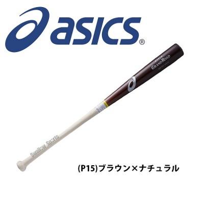 【即日出荷】 アシックス ベースボール ASICS 軟式用 木製 バット GRAND ROAD グランドロード BB1041