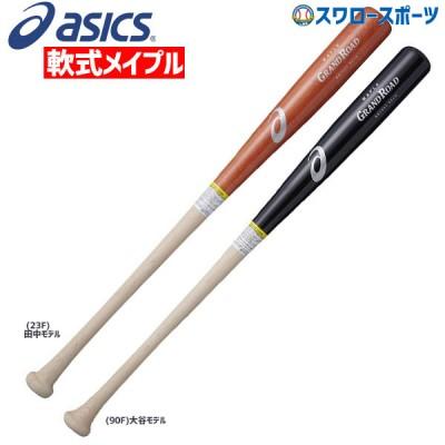 【即日出荷】 アシックス ベースボール ASICS 軟式 木製バット 一般 グランドロード BB1051