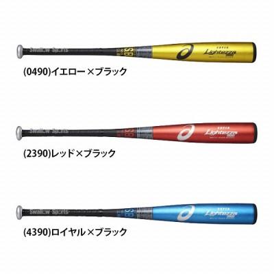 【即日出荷】 アシックス ベースボール ASICS ジュニア 軟式用 金属製 バット SUPER LIGHTEZZA スーパーライテッザ BB17J1 軟式用 金属バット 野球用品 スワロースポーツ