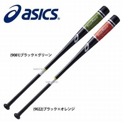 【即日出荷】 アシックス ベースボール ASICS 限定 木製 ノックバット スターフォース (ノック用木製バット) BB17KK