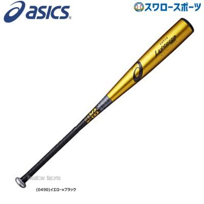 【即日出荷】 アシックス ベースボール ASICS 軟式用 金属製 バット SUPER LIGHTEZZA スーパーライテッザ BB17N1 軟式用 金属バット 野球用品 スワロースポーツ