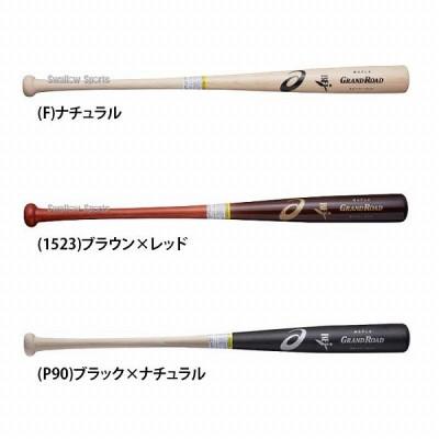 【即日出荷】 アシックス ベースボール ASICS 硬式用 木製 バット GRAND ROAD グランドロード BB17P1 硬式用 木製バット 野球用品 スワロースポーツ