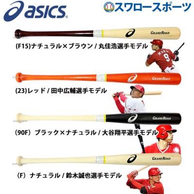 【即日出荷】 アシックス ベースボール ASICS 硬式用 木製 合竹 バット プロモデル GRAND ROAD グランドロード バット BB17P3