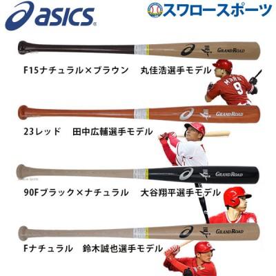 【即日出荷】 アシックス ベースボール ASICS 硬式用 木製 ビーチ バット BFJマーク入 プロモデル GRAND ROAD BB17P4