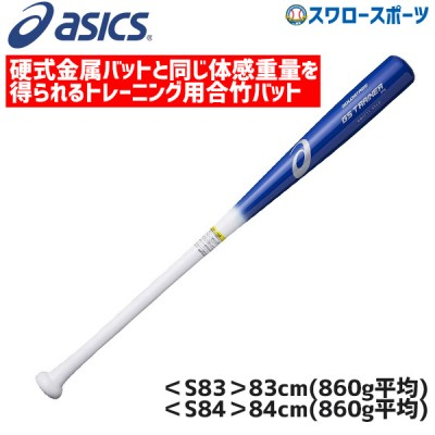 【即日出荷】 アシックス ベースボール ASICS トレーニング用 バット ゴールドステージ GS TRAINER MOI GSトレーナーMOI  (実打可能) BB17T1 野球用品 スワロースポーツ