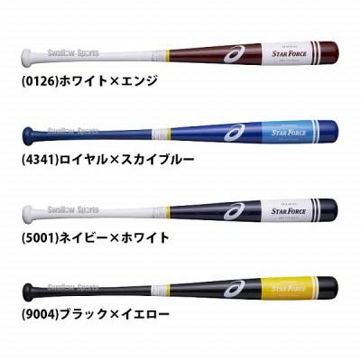 【即日出荷】 アシックス ベースボール トレーニング用バット スターフォース ティー打撃可 BB17T3