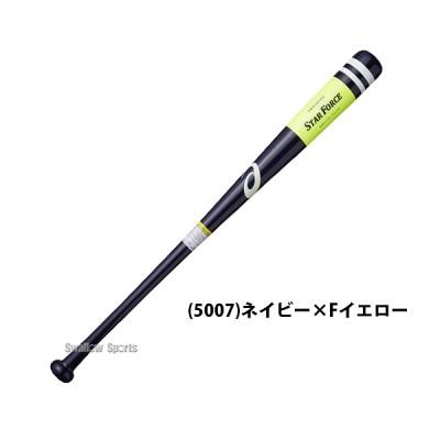 アシックス ベースボール 木製 トレーニングバット ASICS STAR FORCE(R) スターフォース BB17TL 野球用品 スワロースポーツ