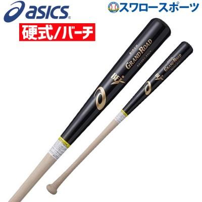 【即日出荷】 アシックス ベースボール ASICS 硬式 木製バット BFJマーク入 ゴールドステージ GRAND ROAD BB18K1