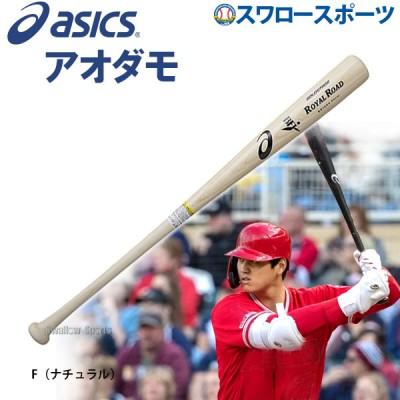 【即日出荷】 アシックス ベースボール ASICS 硬式 木製バット BFJマーク入 ゴールドステージ ロイヤルロード BB18K3
