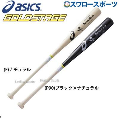 【即日出荷】 アシックス ベースボール ASICS 硬式用 木製バット BFJ ゴールドステージ ROYAL ROAD ロイヤルロード BB2031