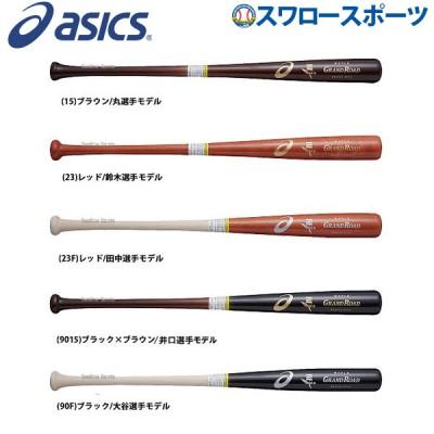 【即日出荷】 アシックス ベースボール ASICS 硬式木製バット BFJ GRAND ROAD グランドロード BB2052