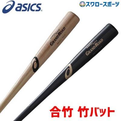 アシックス ベースボール ASICS 硬式用 木製バット GRAND ROAD グランドロード BB2511