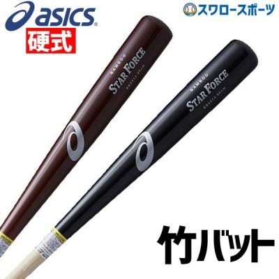 【即日出荷】  アシックス ベースボール ASICS 硬式用 木製バット STAR FORCE(R) スターフォース BB2512
