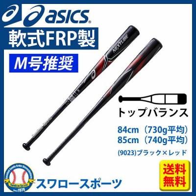 アシックス ベースボール ASICS 軟式用 FRP製 バット NEXTUBE(R) ネクスチューブ BB4017