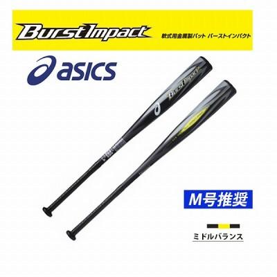 アシックス ベースボール 軟式バット FRP製 BURST IMPACT バーストインパクト BB4024