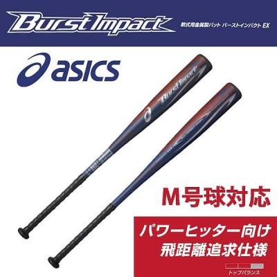 【即日出荷】 アシックス ベースボール 軟式 金属 バット BURST IMPACT EX バーストインパクト EX BB4025