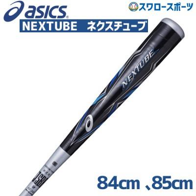 アシックス 軟式バット  ネクスチューブ 一般 複合 BB4027 ASICS 84cm 85cm