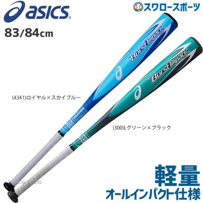 アシックス ベースボール ASICS 軟式 金属 バット BURST IMPACT LW バーストインパクトLW BB4032