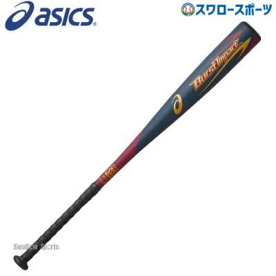 【即日出荷】 送料無料 アシックス ベースボール ASICS 軟式 金属 バット BURST IMPACT バーストインパクト BB4034