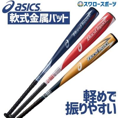 【即日出荷】 送料無料 アシックス ベースボール ASICS 軟式 金属 バット BB4034 中学 BURST IMPACT バーストイン
