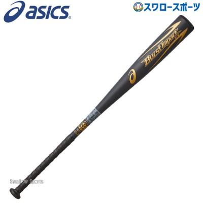 【即日出荷】 送料無料 アシックス ベースボール ASICS 軟式 金属 バット BURST IMPACT EX バーストインパクトEX BB4035