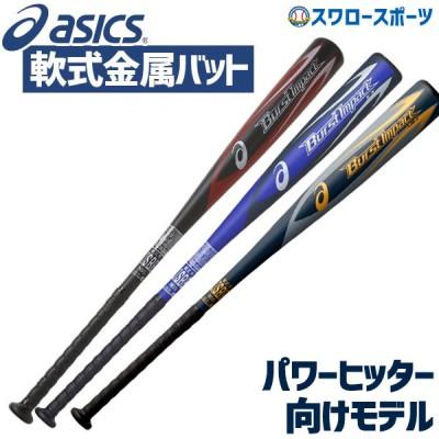【即日出荷】 送料無料 アシックス ベースボール ASICS 軟式 金属 バット BURST IMPACT EX バーストインパクトEX M球対応バット BB4035