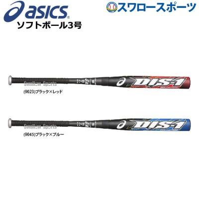 アシックス ベースボール ASICS ソフトボール用 金属製 バット 3号革ボール対応 ゴールドステージ ディアイエス1 BB5011