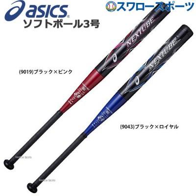 アシックス ベースボール ASICS ソフトボール用 金属製 バット 3号ゴムボール対応 NEXTUBE ネクスチューブ BB5310