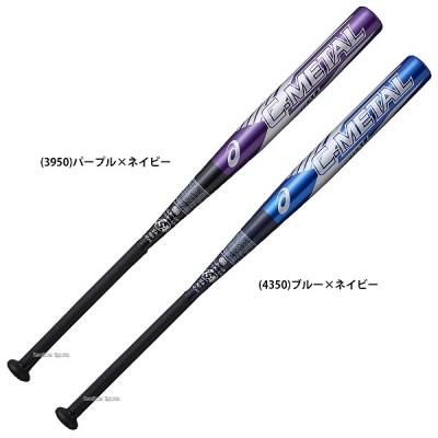 アシックス ベースボール ASICS ソフトボール用 金属製 バット 3号ゴムボール対応 C-METAL シーメタル BB5372