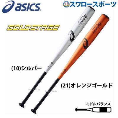アシックス 硬式バット金属 ベースボール ASICS 硬式用 金属製 バット ゴールドステージ スピードアクセル CYCLE BB7042