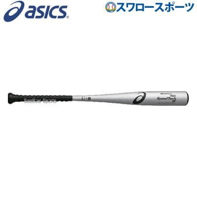 アシックス 硬式バット金属 ベースボール ASICS 硬式用 金属製 バット ゴールドステージ スピードテック QR FL BB7421