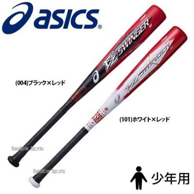 アシックス ベースボール ASICS ジュニア 軟式用 FRP バット EZ SWINGER PRO EZ スインガー PRO BB8532