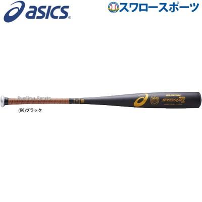 アシックス ベースボール ASICS 硬式用 金属製 バット 小学生用 ゴールドステージ スピードアクセル QUICK BB8621