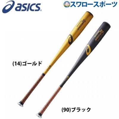 アシックス 硬式バット金属 ベースボール ASICS 硬式用 金属製 バット 中学生用 ゴールドステージ スピードアクセル QUICK BB8751