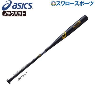 アシックス ベースボール ASICS 金属製 ノックバット スターフォース (ノック用金属製バット) BB9111