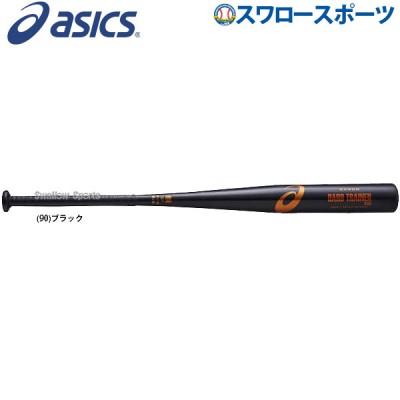 アシックス ベースボール ASICS 硬式用  トレーニングバット 金属製 バット HARD TRAINER ハードトレーナー BB9511