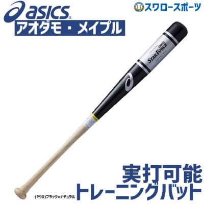 【即日出荷】 アシックス ベースボール ASICS トレーニングバット バット スターフォース (実打可能トレーニング用バット) BBHTR3