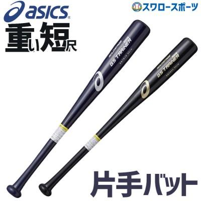 【即日出荷】 アシックス ベースボール ASICS トレーニングバット バット 片手バット ゴールドステージ GS 短尺 BBTR2H