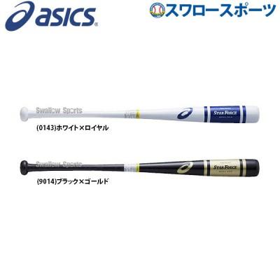 アシックス ベースボール ASICS 少年 木製 トレーニング用 バット スターフォース (ジュニア実打撃可能トレーニング用バット)