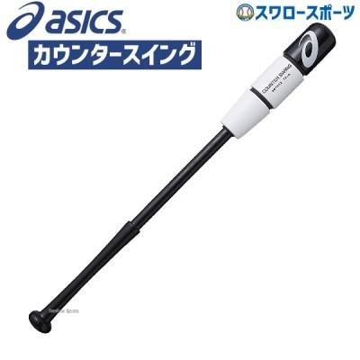 【即日出荷】 送料無料 アシックス ベースボール ASICS トレーニング用 バット COUNTER SWING カウンタースウィング BBTRS2