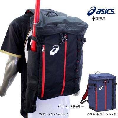 【即日出荷】 アシックス ベースボール 限定 ジュニア用 バックパック L BEA-68 入学祝い
