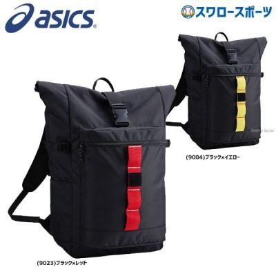 【即日出荷】 アシックス ベースボール ASICS バッグパック BEA-80