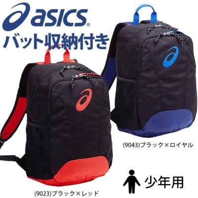 アシックス ベースボール ASICS ジュニア用 バックパック M BEA571
