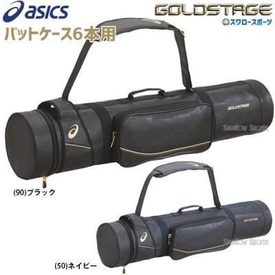 アシックス ベースボール ASICS ゴールドステージ バットケース(6本用) BEB160