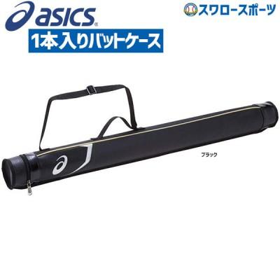 アシックス ベースボール ASICS バットケース 1本用 BEB470