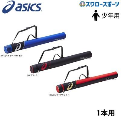 【即日出荷】 アシックス ベースボール ASICS ジュニア用 バットケース 1本用 BEB57J